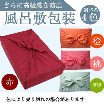 風呂敷(包装用)ピンクとうす緑選べます