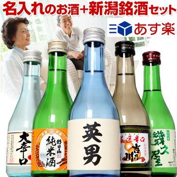 日本酒 名入れ の お酒 飲み比べセット 日本酒の プレゼント ギフト(風)新潟の金賞蔵 人気辛口銘柄入りミニボトル 300mlの日本酒セット 化粧箱入りなのでプレゼントのお酒 や還暦祝い 誕生日 お歳暮に人気 メッセージカード のし無料 越後銘門酒会