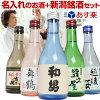 日本酒 名入れ ギフト お父さんの還暦祝い おしゃれな 名入れ の お酒 飲み比べセ...