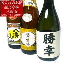 父の日 プレゼント 日本酒 名入れ プレゼント 父の日 ギフ...