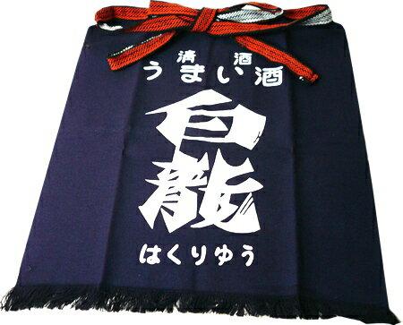 父の日 プレゼント 蔵元前掛け[白龍酒造] 日本...の商品画像