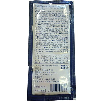 大吟醸入り入浴剤[大洋盛酒風呂]30ml