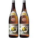 八海山 普通酒 1.8L日本酒 2本 セット