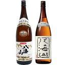 八海山 特別本醸造 1.8Lと八海山 吟醸 1.8L日本酒 2本 飲み比べセット