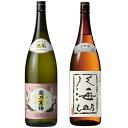 越乃寒梅 無垢 純米大吟醸 1.8Lと八海山 吟醸 1.8L日本酒 2本 飲み比べセット