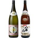 越乃寒梅 無垢 純米大吟醸 1.8Lと八海山 特別本醸造 1.8L日本酒 2本 飲み比べセット