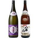 越乃寒梅 特撰 吟醸 1.8Lと八海山 特別本醸造 1.8L日本酒 2本 飲み比べセット