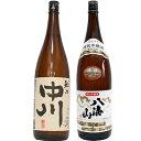 越乃中川 1.8Lと八海山 特別本醸造 1.8L日本酒 2本 飲み比べセット