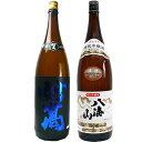 妙高 旨口四段仕込 本醸造 1.8Lと八海山 特別本醸造 1.8L日本酒 2本 飲み比べセット