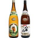 朝日山 百寿盃 1.8Lと八海山 特別本醸造 1.8L日本酒 2本 飲み比べセット