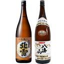 北雪 佐渡の鬼ころし 超大辛口 1.8Lと八海山 特別本醸造 1.8L日本酒 2本 飲み比べセット