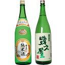 朝日山 純米酒 1.8Lと五代目 幾久屋 1.8L日本酒 2...