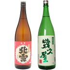 北雪 金星 無糖酒 1.8Lと五代目 幾久屋 1.8L日本酒 2本 飲み比べセット