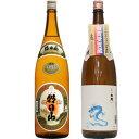 父の日 プレゼント 朝日山 千寿盃 1.8Lと白龍 龍ラベル からくち1.8L日本酒 2