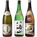 越乃寒梅 無垢 純米大吟醸 1.8Lと八海山 純米吟醸 1.8L と 八海山 普通酒 1.8L 日本酒 3本 飲み比べセット