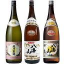 越乃寒梅 無垢 純米大吟醸 1.8Lと八海山 特別本醸造 1.8L と 八海山 普通酒 1.8L 日本酒 3本 飲み比べセット