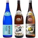越乃寒梅 灑 純米吟醸 1.8Lと八海山 特別本醸造 1.8L と 八海山 普通酒 1.8L 日本酒 3本 飲み比べセット