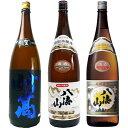 妙高 旨口四段仕込 本醸造 1.8Lと八海山 特別本醸造 1.8L と 八海山 普通酒 1.8L 日本酒 3本 飲み比べセット