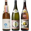 白龍 龍ラベル からくち1.8Lと越乃寒梅 無垢 純米大吟醸 1.8L と 八海山 普通酒 1.8L 日本酒 3本 飲み比べセット