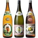 朝日山 百寿盃 1.8Lと越乃寒梅 無垢 純米大吟醸 1.8L と 八海山 普通酒 1.8L 日本酒 3本 飲み比べセット