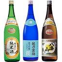 朝日山 純米酒 1800mlと越乃寒梅 灑 純米吟醸 1800ml と 八海山 普通酒 1800ml 日本酒 3