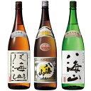 八海山 大吟醸 1800mlと八海山 普通酒 1800ml と 八海山 純米大吟醸 1800ml 日本酒 3