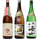 白龍 新潟純米吟醸 龍ラベル 1800mlと八海山 普通酒 1800ml と 八海山 純米大吟醸 1800ml 日本酒 3