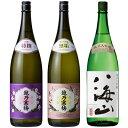 越乃寒梅 特撰 吟醸 1.8Lと越乃寒梅 無垢 純米大吟醸 1.8L と 八海山 純米吟醸 1.8L 日本酒 3本 飲み比べセット