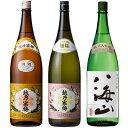 越乃寒梅 白ラベル 1.8Lと越乃寒梅 無垢 純米大吟醸 1.8L と 八海山 純米吟醸 1.8L 日本酒 3本 飲み比べセット