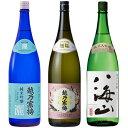 越乃寒梅 灑 純米吟醸 1.8Lと越乃寒梅 無垢 純米大吟醸 1.8L と 八海山 純米吟醸 1.8L 日本酒 3本 飲み比べセット