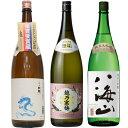 白龍 龍ラベル からくち1.8Lと越乃寒梅 無垢 純米大吟醸 1.8L と 八海山 純米吟醸 1.8L 日本酒 3本 飲み比べセット