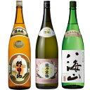 朝日山 千寿盃 1.8Lと越乃寒梅 無垢 純米大吟醸 1.8L と 八海山 純米吟醸 1.8L 日本酒 3本 飲み比べセット