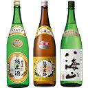 朝日山 純米酒 1.8Lと越乃寒梅 別撰吟醸 1.8L と ...