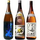 妙高 旨口四段仕込 本醸造 1.8Lと八海山 普通酒 1.8L と 八海山 吟醸 1.8L 日本酒 3本 飲み比べセット