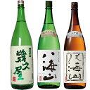 五代目 幾久屋 1800mlと八海山 純米大吟醸 1800ml と 八海山 大吟醸 1800ml 日本酒 3