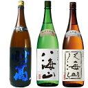 妙高 旨口四段仕込 本醸造 1.8Lと八海山 純米吟醸 1....