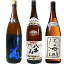 妙高 旨口四段仕込 本醸造 1.8Lと八海山 特別本醸造 1.8L と 八海山 吟醸 1.8L 日本酒 3本 飲み比べセット