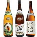 朝日山 百寿盃 1.8Lと八海山 特別本醸造 1.8L と 八海山 吟醸 1.8L 日本酒 3本 飲み比べセット