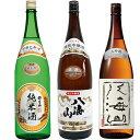 朝日山 純米酒 1.8Lと八海山 特別本醸造 1.8L と 八海山 吟醸 1.8L 日本酒 3本 飲み比べセット