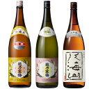 越乃寒梅 別撰吟醸 1.8Lと越乃寒梅 無垢 純米大吟醸 1.8L と 八海山 吟醸 1.8L 日本酒 3本 飲み比べセット