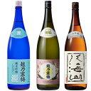 越乃寒梅 灑 純米吟醸 1.8Lと越乃寒梅 無垢 純米大吟醸 1.8L と 八海山 吟醸 1.8L 日本酒 3本 飲み比べセット