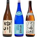 越乃中川 1800mlと越乃寒梅 灑 純米吟醸 1800ml と 八海山 大吟醸 1800ml 日本酒 3