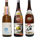 白龍 龍ラベル からくち1.8Lと八海山 普通酒 1.8L と 八海山 特別本醸造 1.8L 日本酒 3本 飲み比べセット