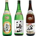 朝日山 純米酒 1.8Lと八海山 純米吟醸 1.8L と 八海山 特別本醸造 1.8L 日本酒 3本 飲み比べセット
