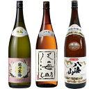越乃寒梅 無垢 純米大吟醸 1.8Lと八海山 吟醸 1.8L と 八海山 特別本醸造 1.8L 日本酒 3本 飲み比べセット