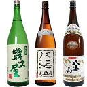 五代目 幾久屋 1.8Lと八海山 吟醸 1.8L と 八海山 特別本醸造 1.8L 日本酒 3本 飲み比べセット