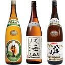 朝日山 百寿盃 1.8Lと八海山 吟醸 1.8L と 八海山 特別本醸造 1.8L 日本酒 3本 飲み比べセット