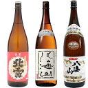 北雪 金星 無糖酒 1.8Lと八海山 吟醸 1.8L と 八海山 特別本醸造 1.8L 日本酒 3本 飲み比べセット
