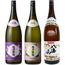 越乃寒梅 特撰 吟醸 1.8Lと越乃寒梅 無垢 純米大吟醸 1.8L と 八海山 特別本醸造 1.8L 日本酒 3本 飲み比べセット