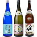 越乃寒梅 灑 純米吟醸 1.8Lと越乃寒梅 無垢 純米大吟醸 1.8L と 八海山 特別本醸造 1.8L 日本酒 3本 飲み比べセット
